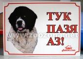 Табелка с Българско овчарско куче - 3 мм деб. 25/18 см