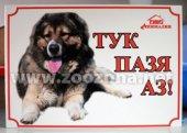 Табелка с Кавказка овчарка - 3 мм деб. 25/18 см