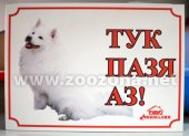 Табелка с Шпиц - 3 мм деб. 25/18 см