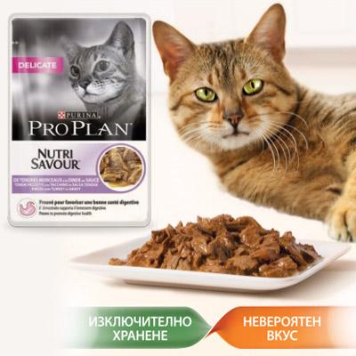 Pro Plan Delicate, пауч, 85 гр - хапки в сос с Пуйка