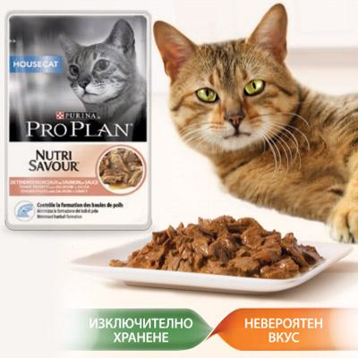 Pro Plan Housecat, пауч, 85 гр - хапки в сос със Сьомга