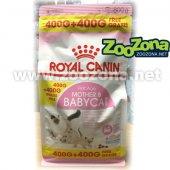 КОТКИ | Храна за котки | Royal Canin Babycat - 400 гр с 400 гр БЕЗПЛАТНО