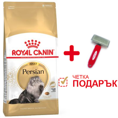 Royal Canin Cat Persian Adult - с ПОДАРЪК ЧЕТКА