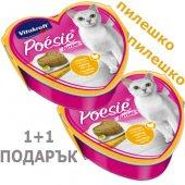 Vitakraft Cat POESIE Terrine - пиле и яйцe